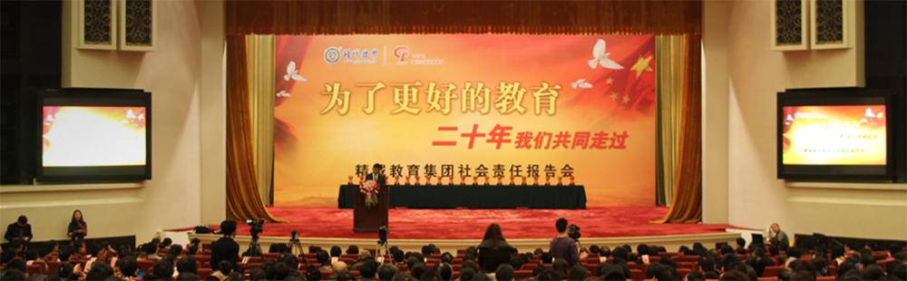 王国欣董事长在开幕致辞环节表示,精诚教育集团持续八届举办这图片